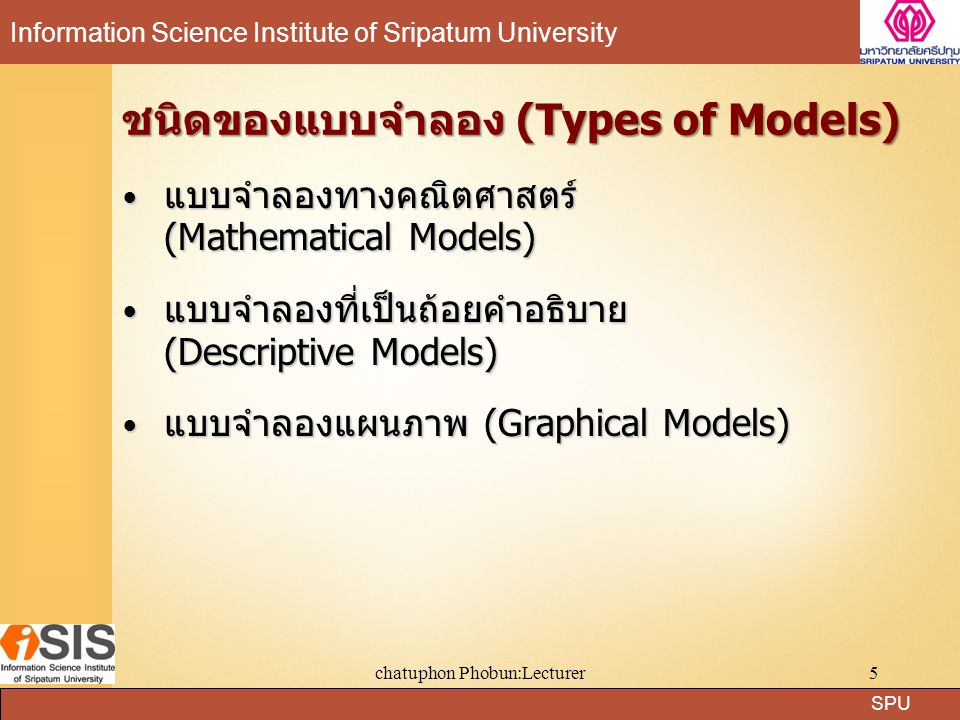 ชนิดของแบบจำลอง (Types of Models)