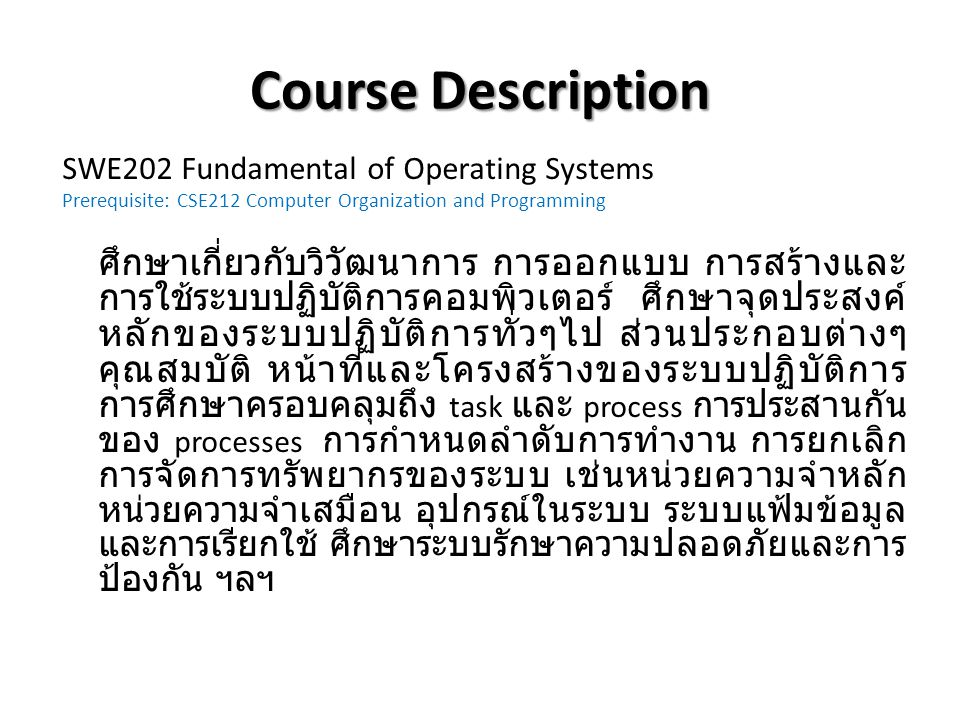 Course Description SWE202 Fundamental of Operating Systems