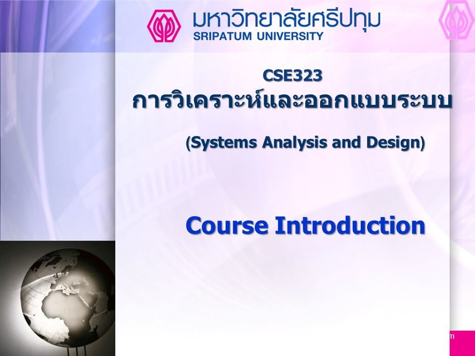 CSE323 การวิเคราะห์และออกแบบระบบ (Systems Analysis and Design)