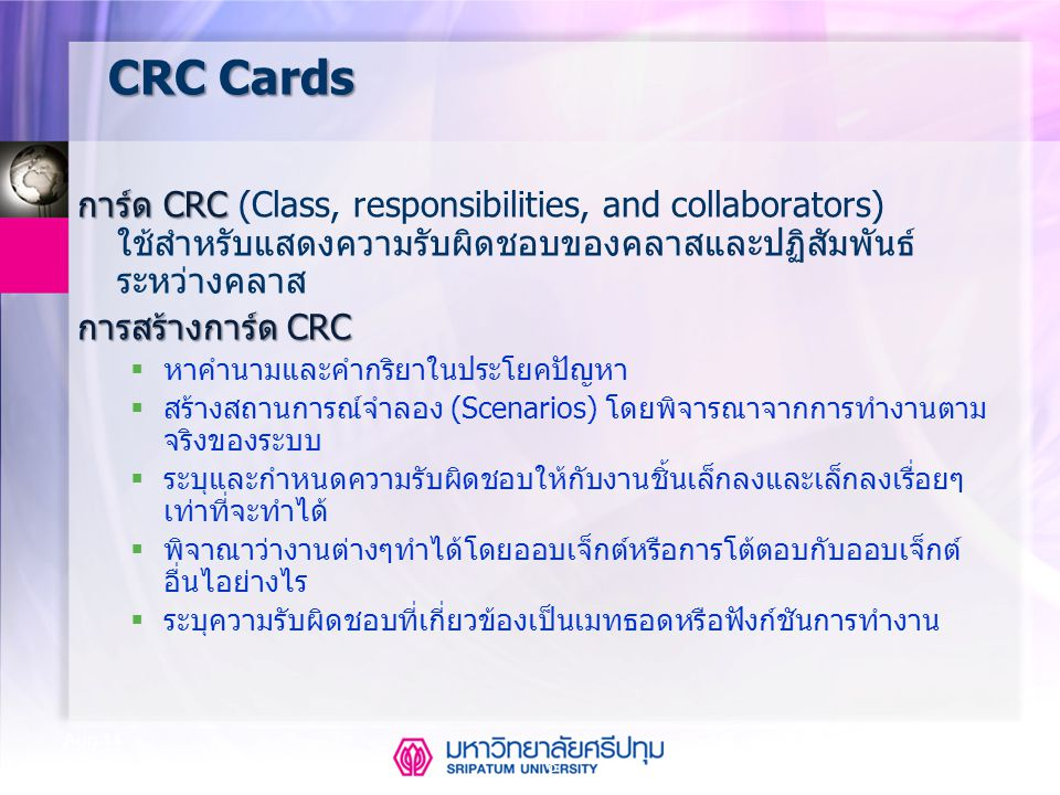 CRC Cards การ์ด CRC (Class, responsibilities, and collaborators) ใช้สำหรับแสดงความรับผิดชอบของคลาสและปฏิสัมพันธ์ระหว่างคลาส.