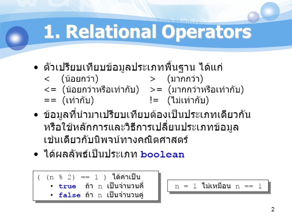 1. Relational Operators