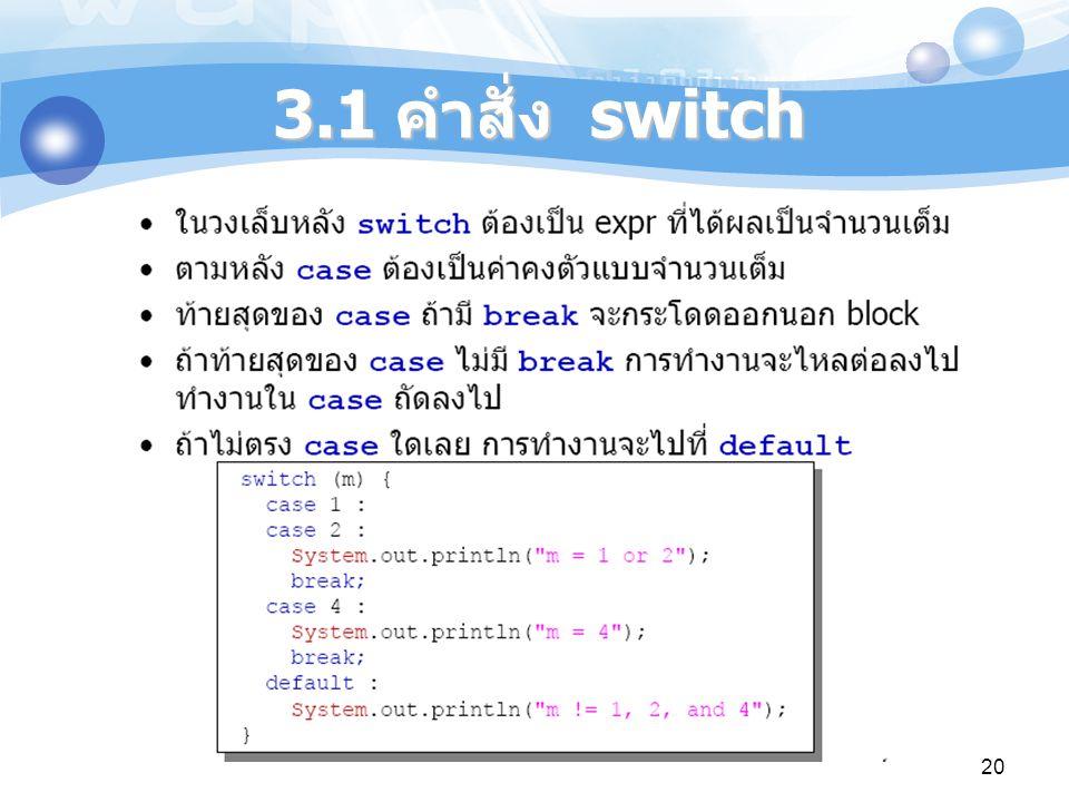 3.1 คำสั่ง switch