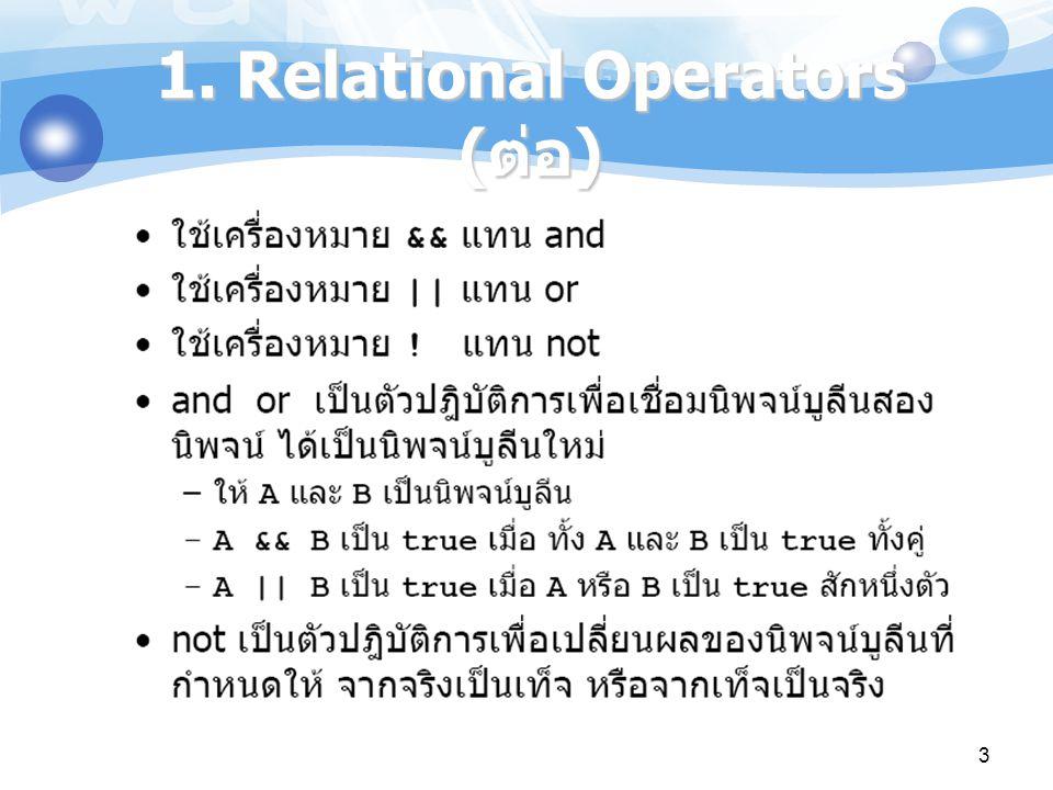 1. Relational Operators (ต่อ)