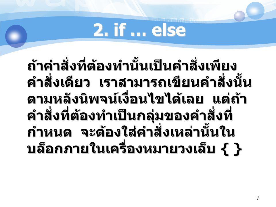 2. if … else