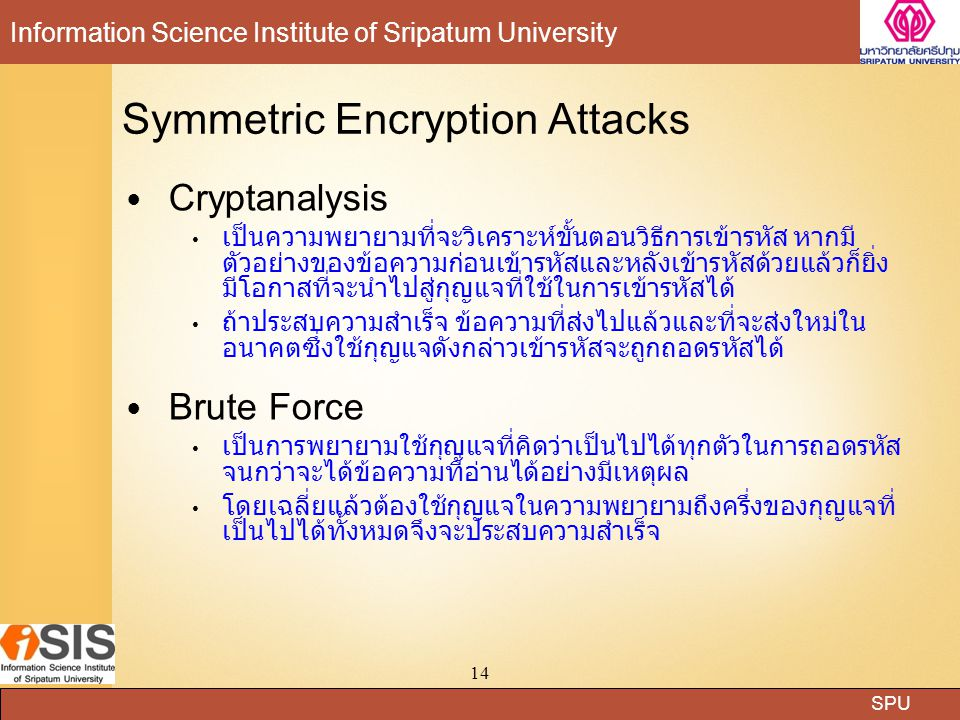 Symmetric Encryption Attacks