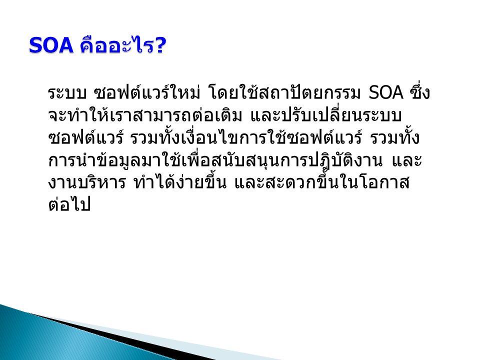 SOA คืออะไร