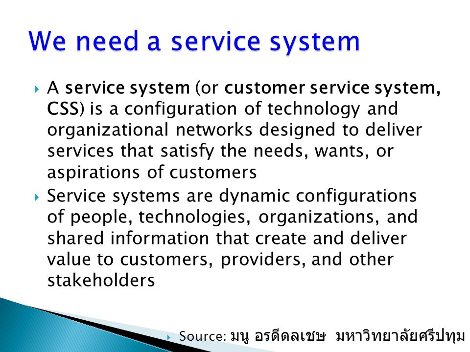 We need a service system