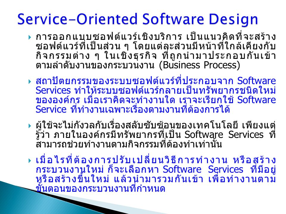 Service-Oriented Software Design