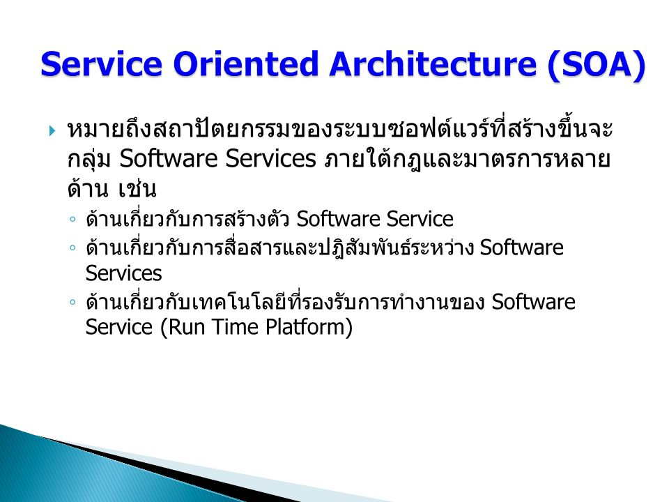 Service Oriented Architecture (SOA)