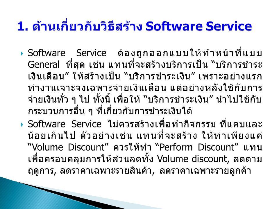 1. ด้านเกี่ยวกับวิธีสร้าง Software Service