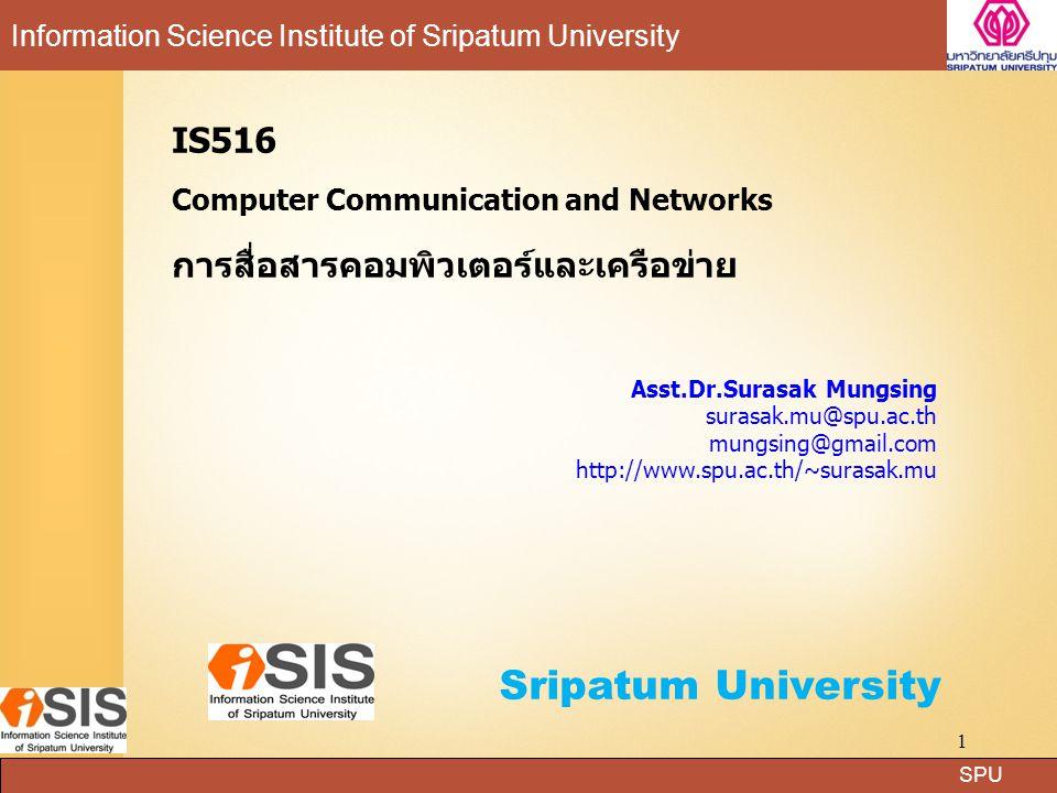 Sripatum University IS516 การสื่อสารคอมพิวเตอร์และเครือข่าย