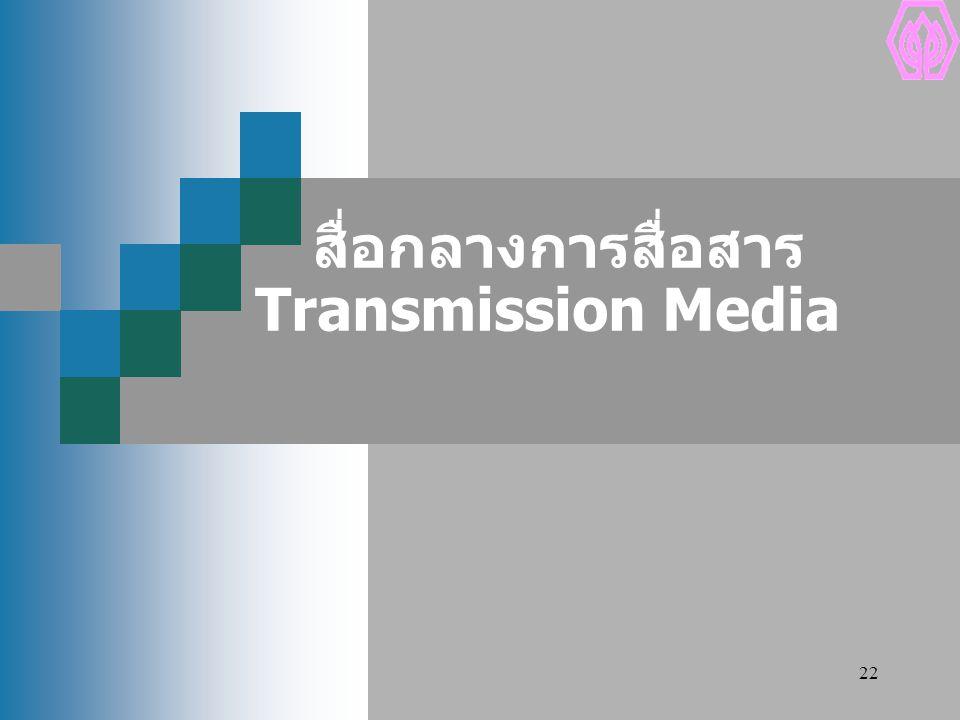 สื่อกลางการสื่อสาร Transmission Media