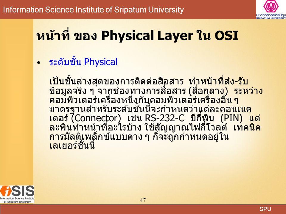 หน้าที่ ของ Physical Layer ใน OSI
