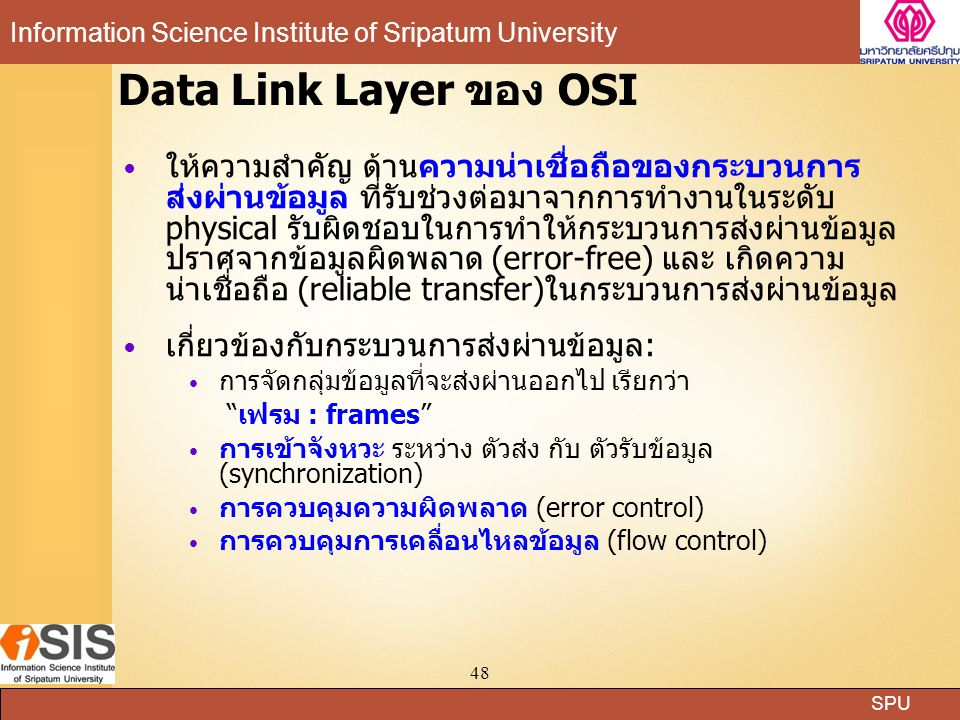 Data Link Layer ของ OSI