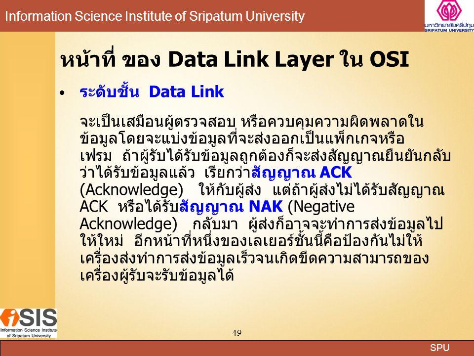 หน้าที่ ของ Data Link Layer ใน OSI