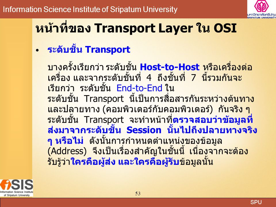 หน้าที่ของ Transport Layer ใน OSI