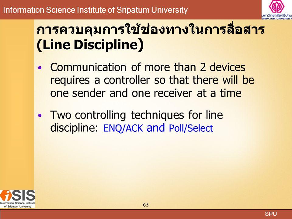 การควบคุมการใช้ช่องทางในการสื่อสาร (Line Discipline)