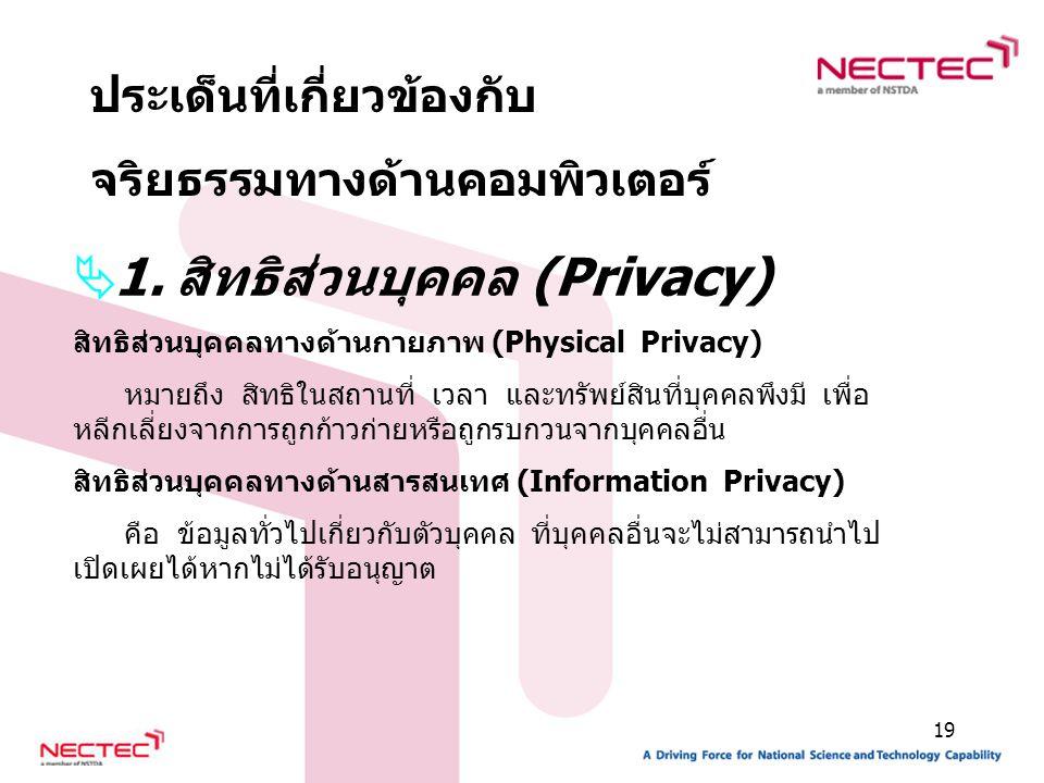 1. สิทธิส่วนบุคคล (Privacy)