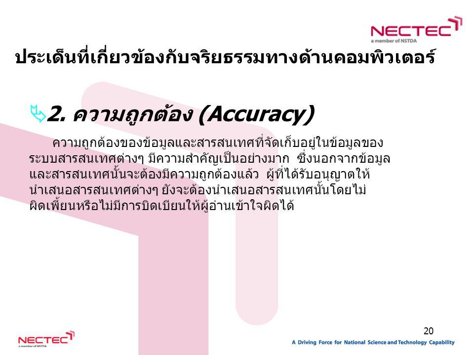 2. ความถูกต้อง (Accuracy)