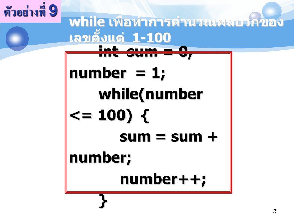 ตัวอย่างที่ 9 while เพื่อทำการคำนวณผลบวกของเลขตั้งแต่ 1-100.