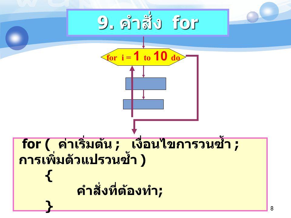 9. คำสั่ง for for i = 1 to 10 do.