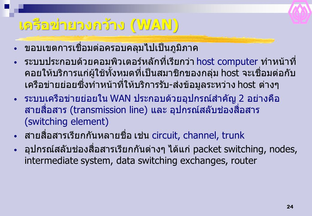 เครือข่ายวงกว้าง (WAN)