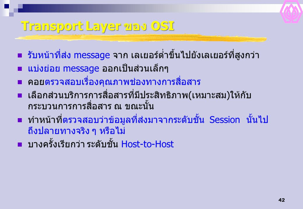 Transport Layer ของ OSI