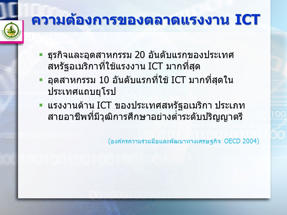 ความต้องการของตลาดแรงงาน ICT