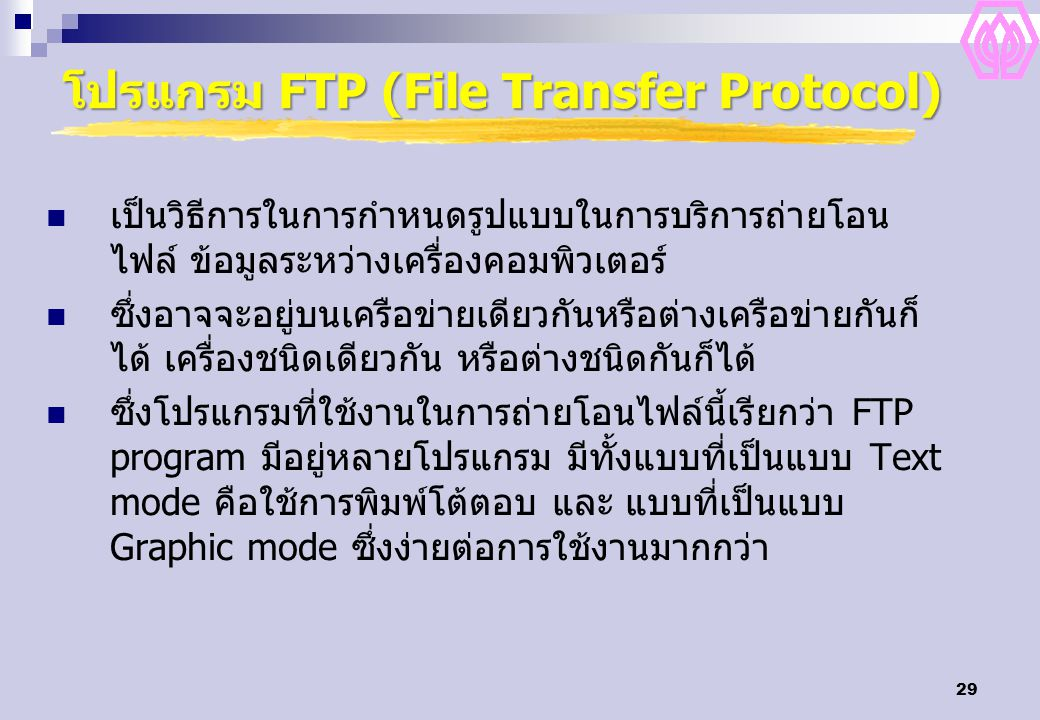 โปรแกรม FTP (File Transfer Protocol)