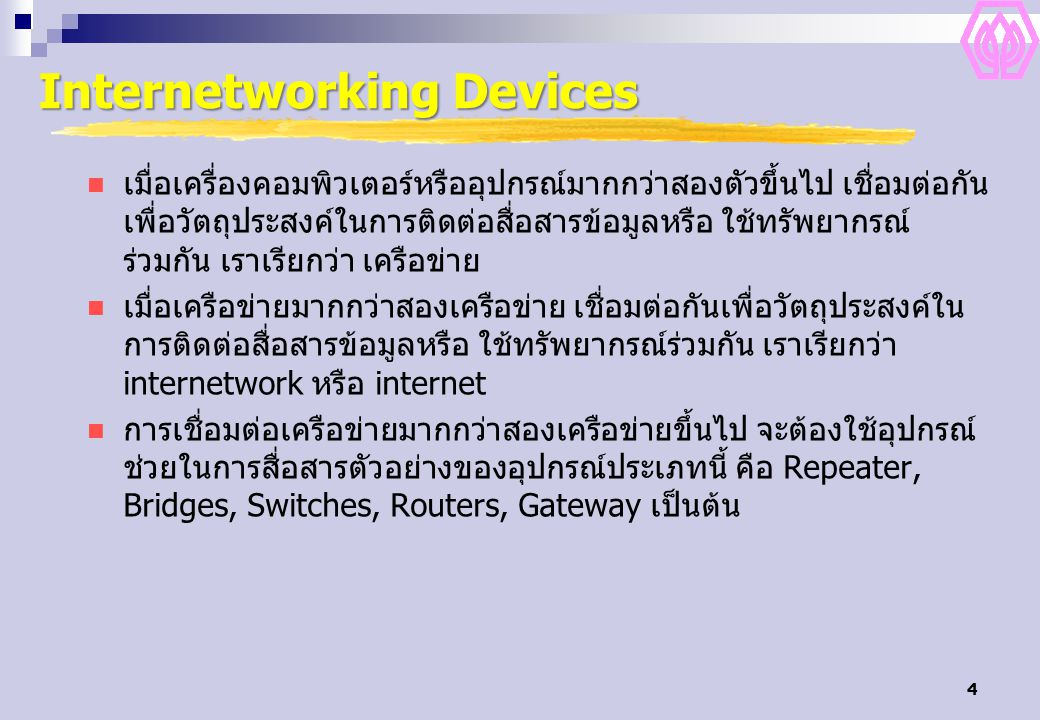 Internetworking Devices