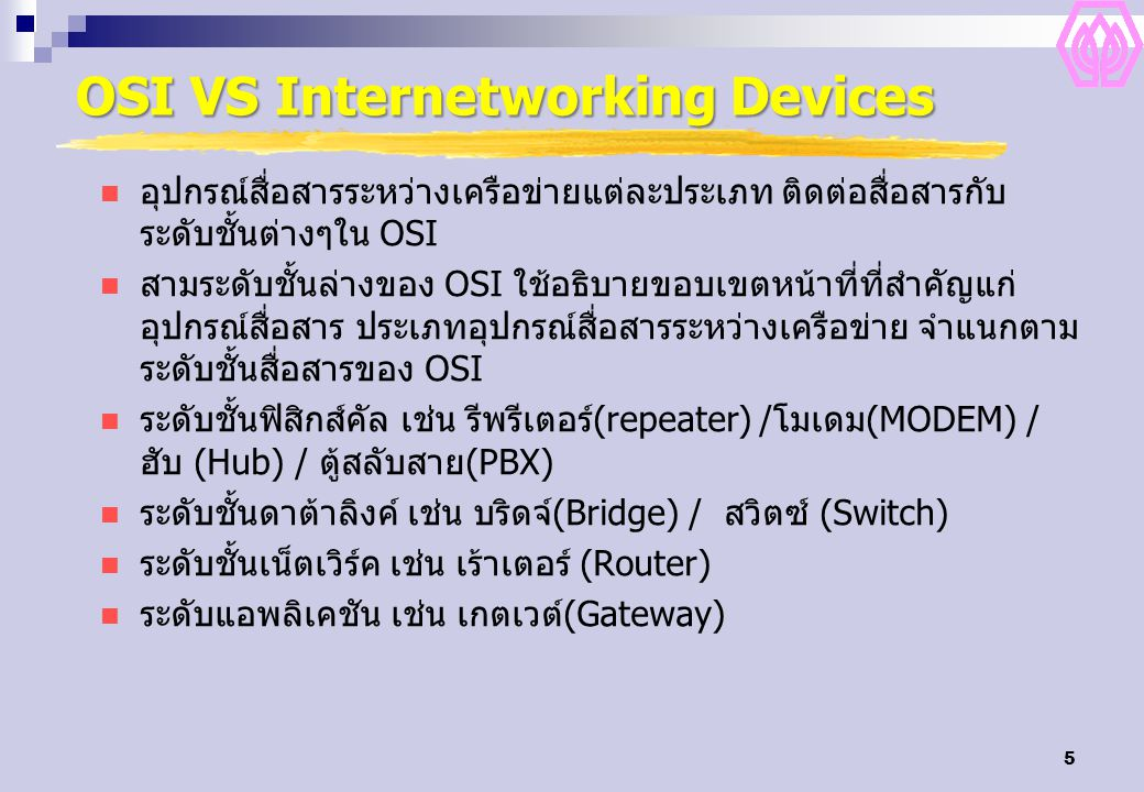 OSI VS Internetworking Devices