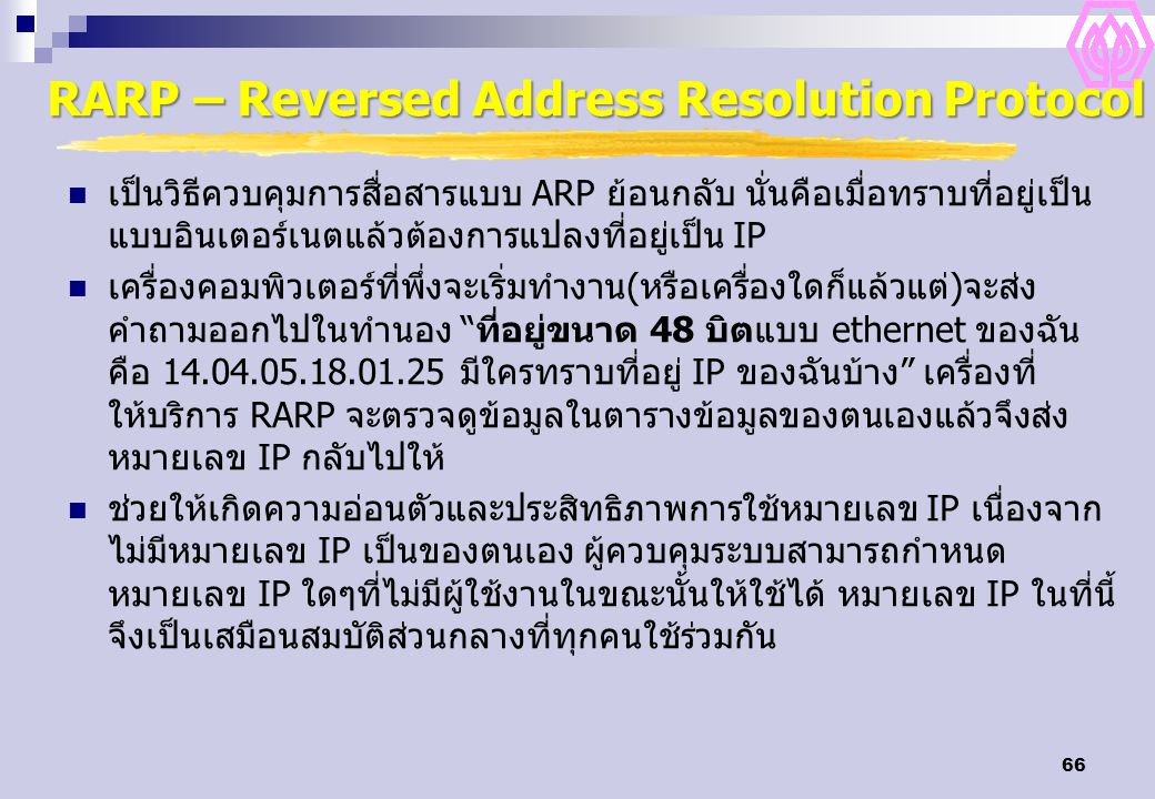 RARP – Reversed Address Resolution Protocol
