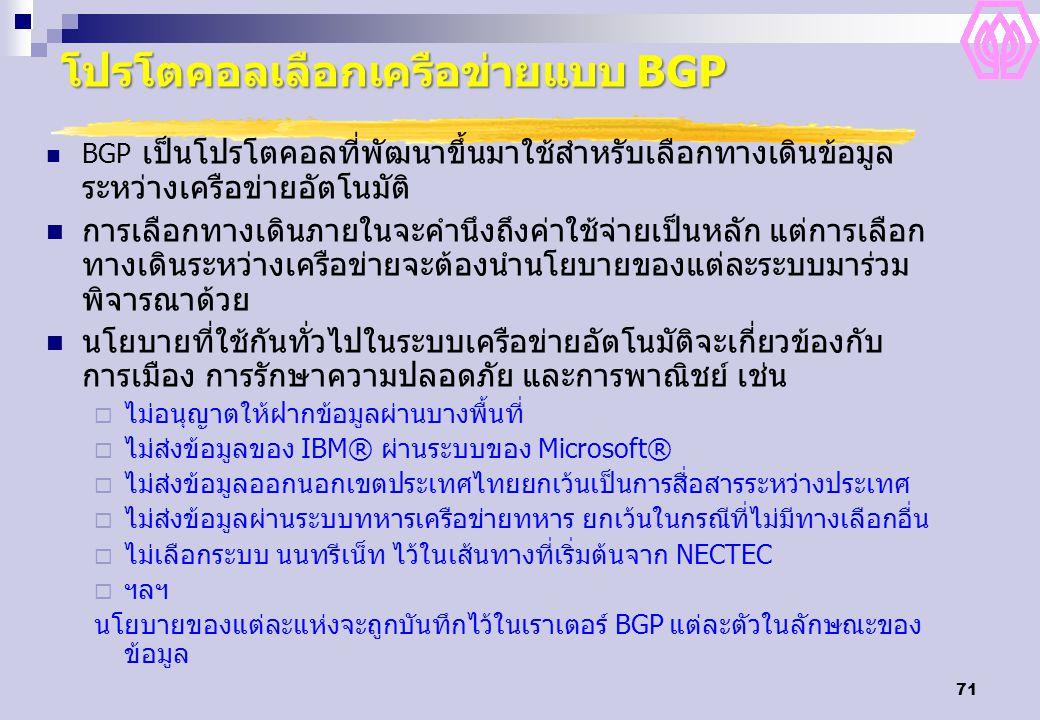 โปรโตคอลเลือกเครือข่ายแบบ BGP