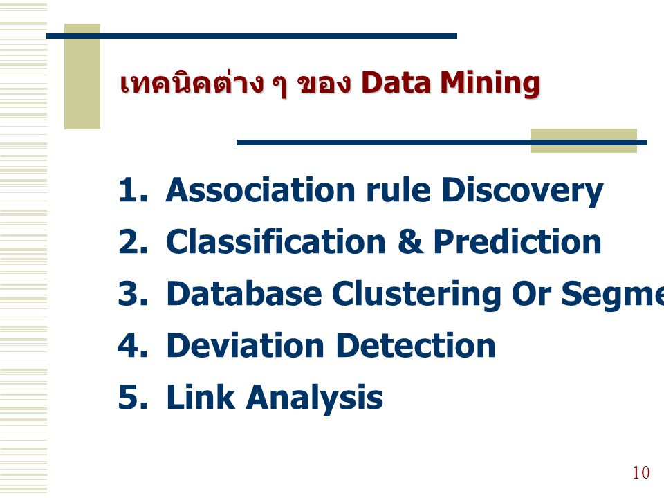 Association rule Discovery Classification & Prediction