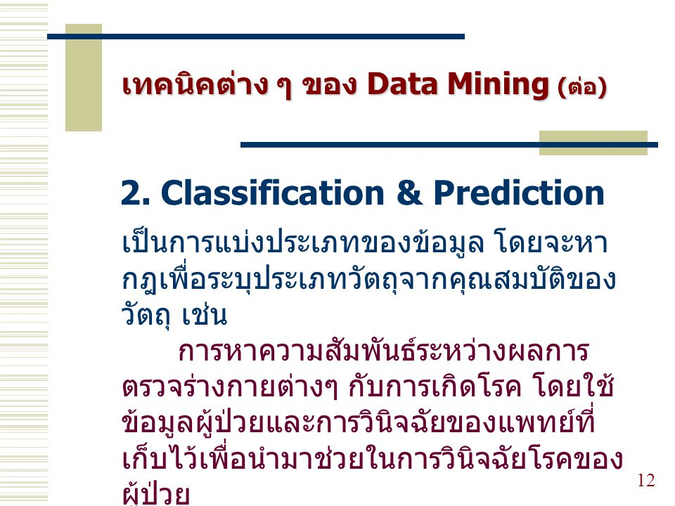 2. Classification & Prediction