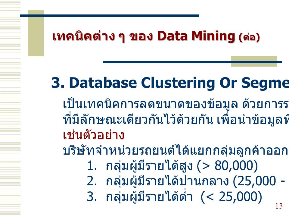 3. Database Clustering Or Segmentation