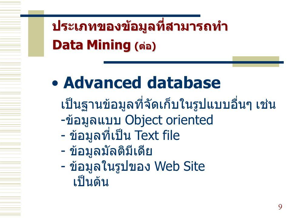 Advanced database ประเภทของข้อมูลที่สามารถทำ Data Mining (ต่อ)