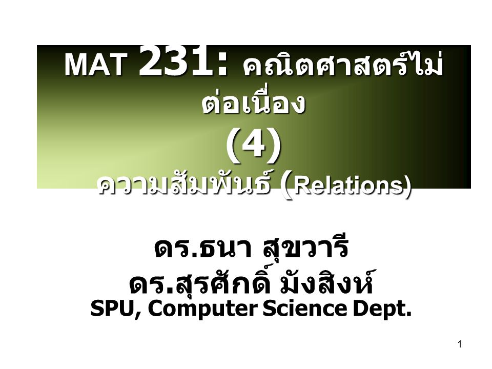 MAT 231: คณิตศาสตร์ไม่ต่อเนื่อง (4) ความสัมพันธ์ (Relations)