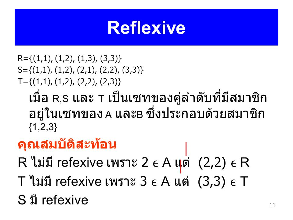 Reflexive R={(1,1), (1,2), (1,3), (3,3)} S={(1,1), (1,2), (2,1), (2,2), (3,3)} T={(1,1), (1,2), (2,2), (2,3)}