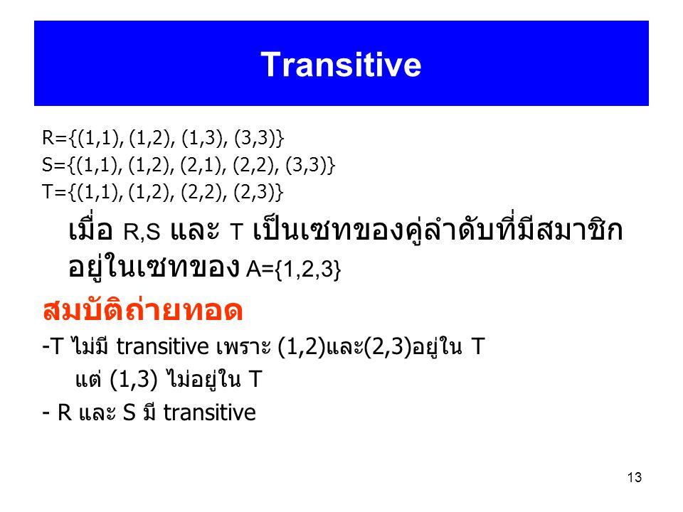 Transitive สมบัติถ่ายทอด