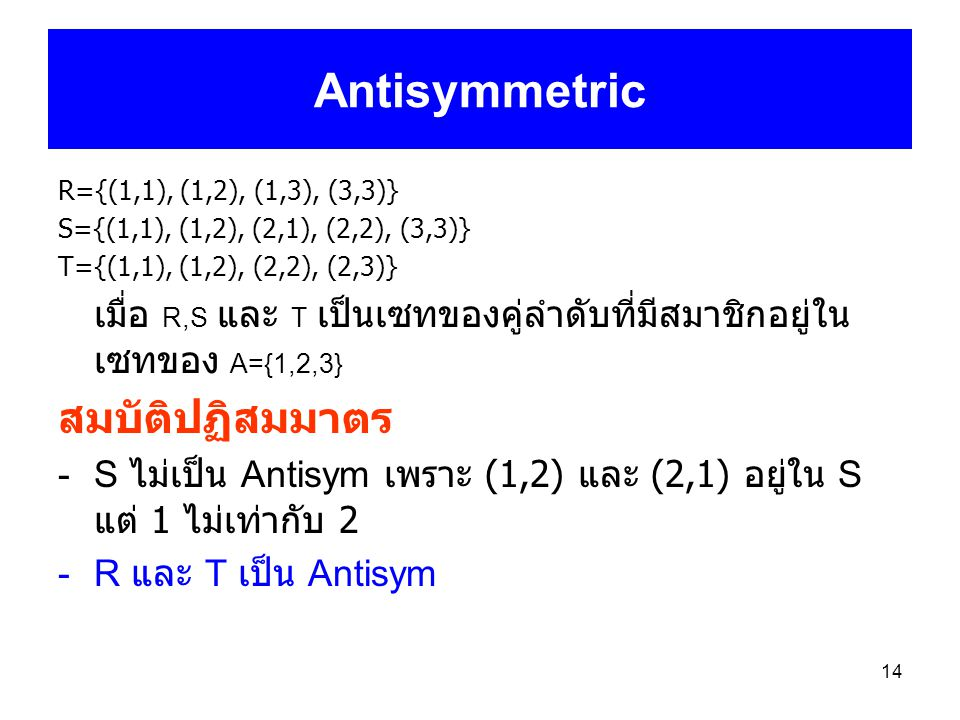 Antisymmetric สมบัติปฏิสมมาตร