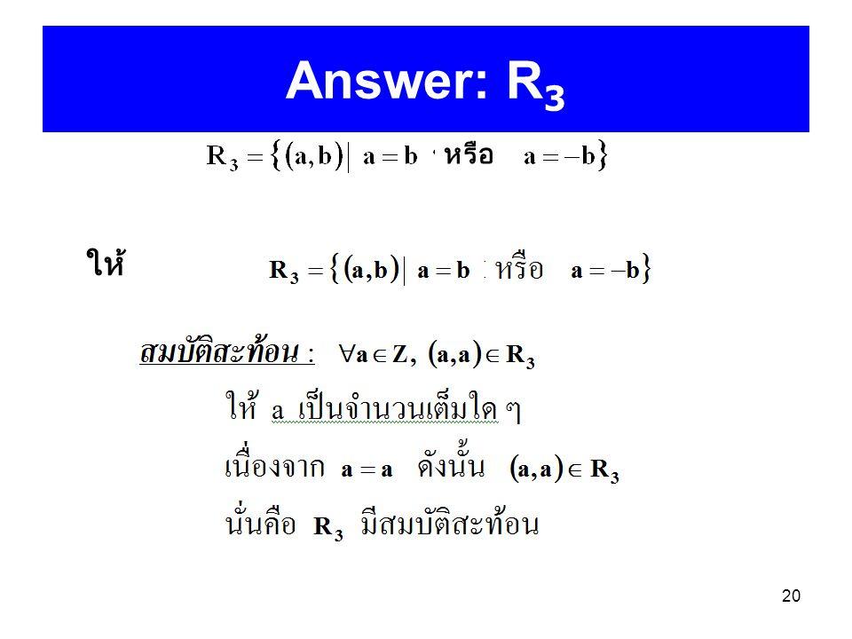 Answer: R3 หรือ ให้