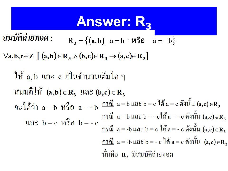Answer: R3 หรือ