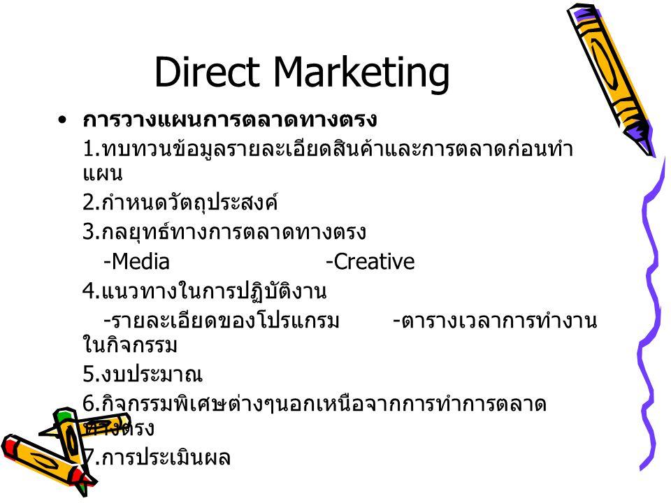 Direct Marketing การวางแผนการตลาดทางตรง