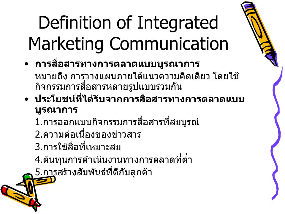 Definition of Integrated Marketing Communication