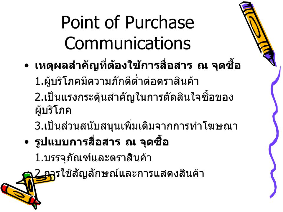 Point of Purchase Communications