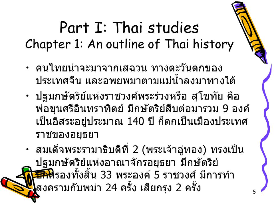 Part I: Thai studies Chapter 1: An outline of Thai history