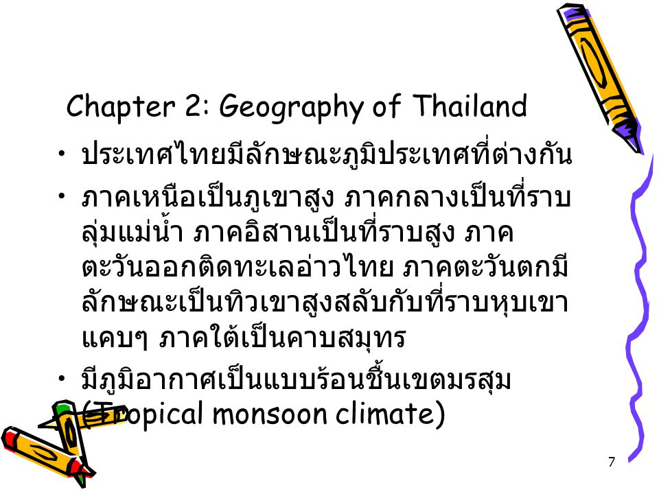 Chapter 2: Geography of Thailand