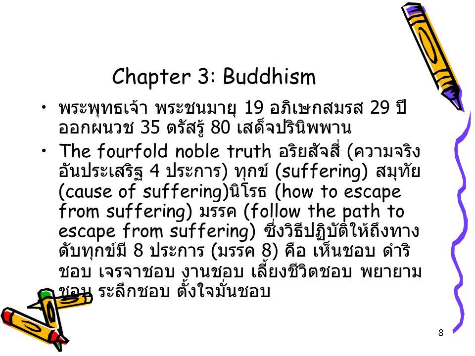 Chapter 3: Buddhism พระพุทธเจ้า พระชนมายุ 19 อภิเษกสมรส 29 ปีออกผนวช 35 ตรัสรู้ 80 เสด็จปรินิพพาน.