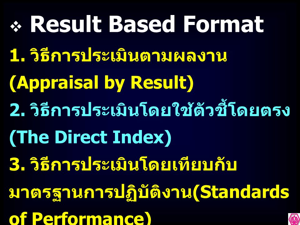 Result Based Format 1. วิธีการประเมินตามผลงาน (Appraisal by Result)